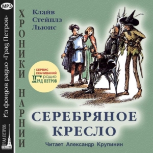 http://shop.grad-petrov.ru/product/hroniki-narnii-serebryanoe-kreslo-lewis/