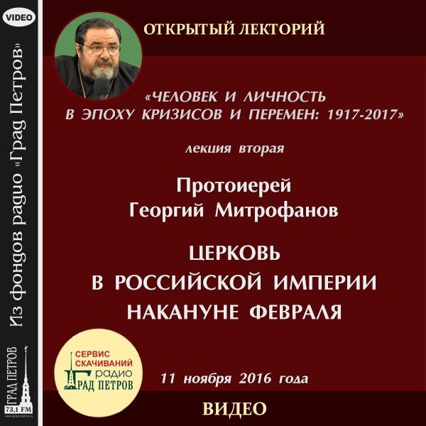 ЦЕРКОВЬ В РОССИЙСКОЙ ИМПЕРИИ НАКАНУНЕ ФЕВРАЛЯ 1917 ГОДА. Протоиерей Георгий Митрофанов