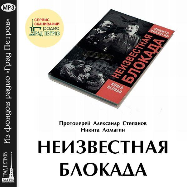 НЕИЗВЕСТНАЯ БЛОКАДА. Протоиерей Александр Степанов, Никита Ломагин
