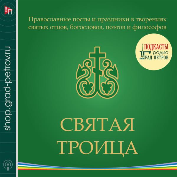 СВЯТАЯ ТРОИЦА. ПЯТИДЕСЯТНИЦА. Православные посты и праздники