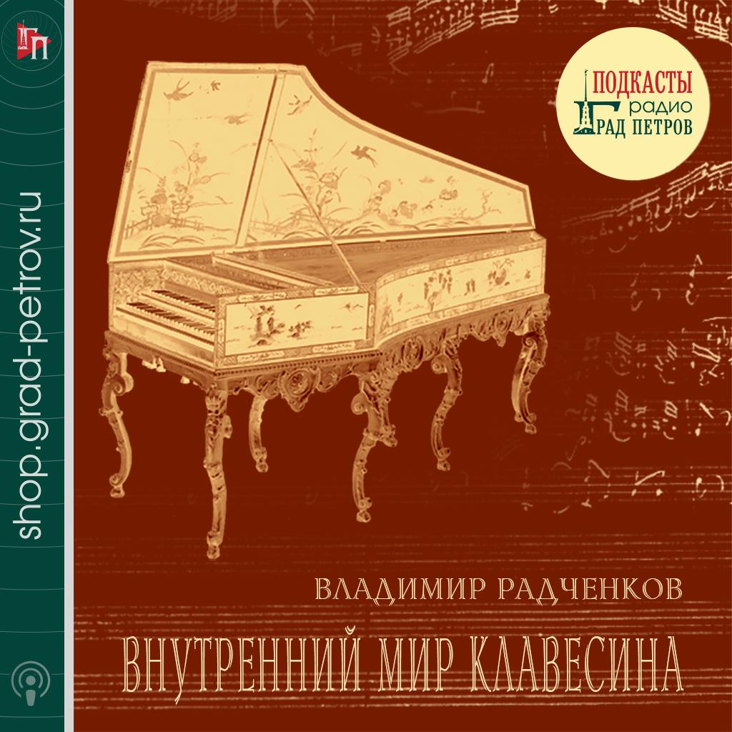 ВНУТРЕННИЙ МИР КЛАВЕСИНА. Владимир Радченков