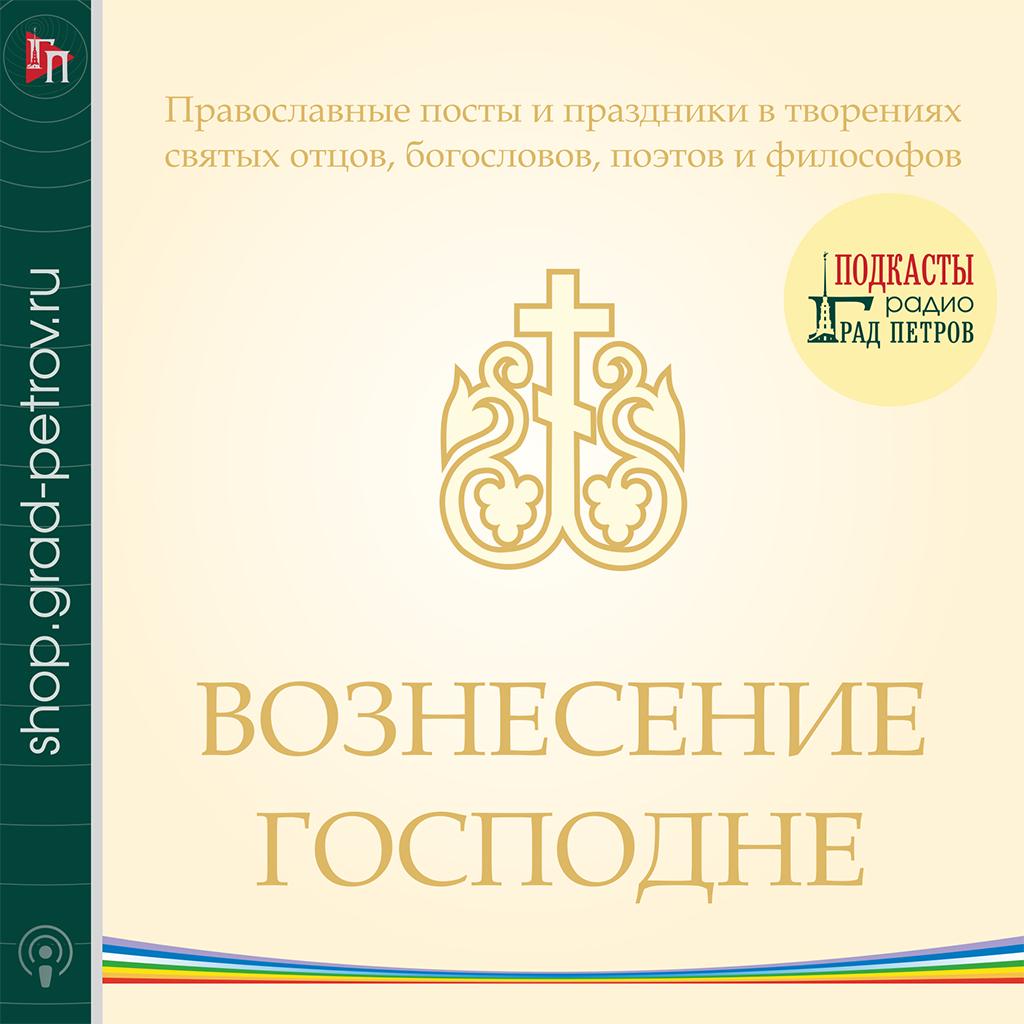 ВОЗНЕСЕНИЕ ГОСПОДНЕ. Православные посты и праздники