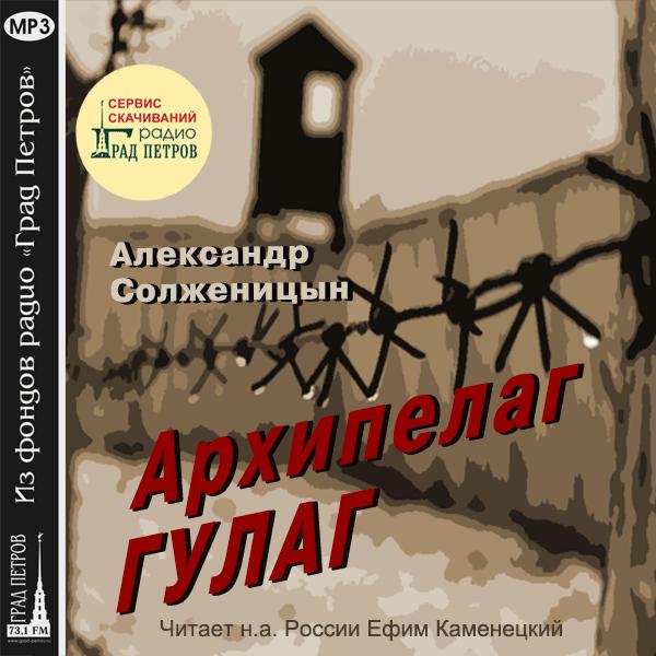 АРХИПЕЛАГ ГУЛАГ. Александр Солженицын