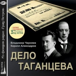ДЕЛО ТАГАНЦЕВА. Владимир Черняев, Кирилл Александров