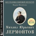 МИХАИЛ ЮРЬЕВИЧ ЛЕРМОНТОВ. Марина Михайлова