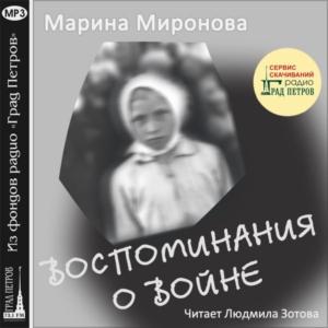 ВОСПОМИНАНИЯ О ВЕЛИКОЙ ОТЕЧЕСТВЕННОЙ ВОЙНЕ. Марина Миронова