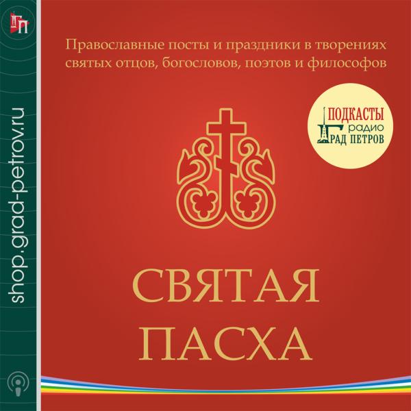 ПАСХА. Православные посты и праздники