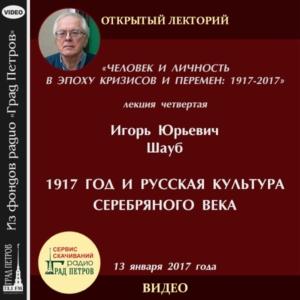 1917 ГОД И РУССКАЯ КУЛЬТУРА «СЕРЕБРЯНОГО ВЕКА». Игорь Шауб
