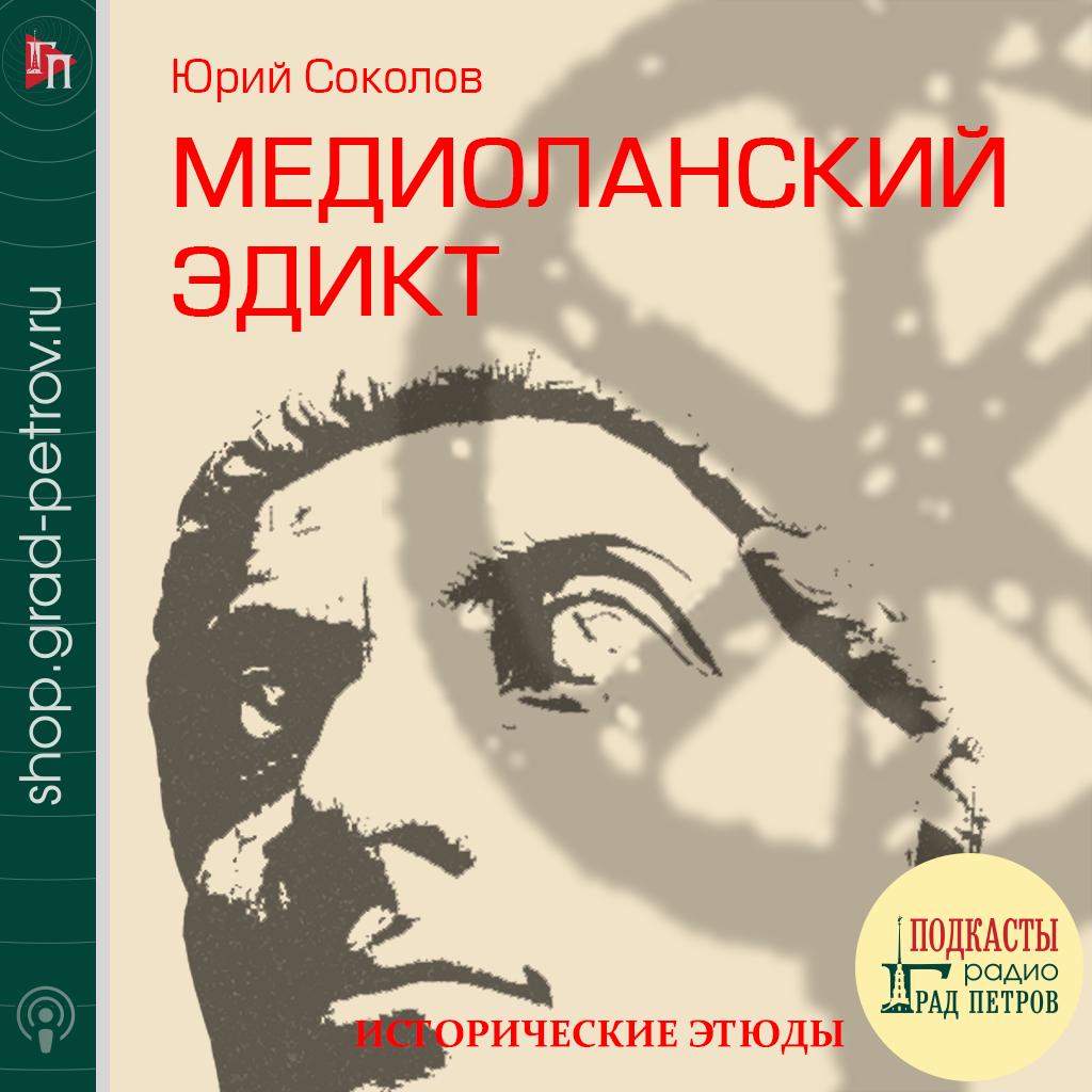 МЕДИОЛАНСКИЙ ЭДИКТ. Юрий Соколов
