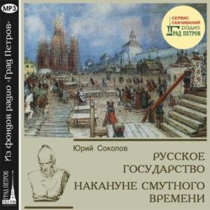 РУССКОЕ ГОСУДАРСТВО НАКАНУНЕ СМУТНОГО ВРЕМЕНИ. Юрий Соколов