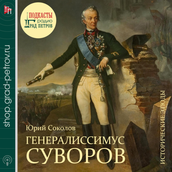 ИСТОРИЧЕСКИЕ ЭТЮДЫ. ГЕНЕРАЛИССИМУС СУВОРОВ. Юрий Соколов