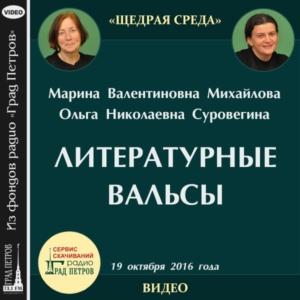 ЛИТЕРАТУРНЫЕ ВАЛЬСЫ. Ольга Суровегина, Марина Михайлова