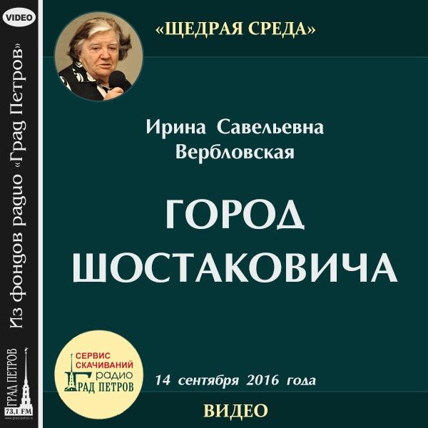 ГОРОД ШОСТАКОВИЧА. Ирина Вербловская
