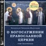 О БОГОСЛУЖЕНИИ ПРАВОСЛАВНОЙ ЦЕРКВИ. Митрополит Вениамин (Федченков)