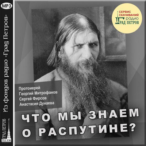 ЧТО МЫ ЗНАЕМ О РАСПУТИНЕ? Протоиерей Георгий Митрофанов, Сергей Фирсов, Анастасия Дунаева