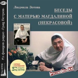 МАТЬ МАГДАЛИНА (НЕКРАСОВА). БЕСЕДЫ. Людмила Зотова