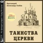ТАИНСТВА ЦЕРКВИ. Протоиерей Александр Глебов