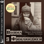 ВОЙНА С ФИНЛЯНДИЕЙ. Кирилл Александров, Марина Лобанова