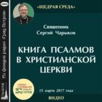 КНИГА ПСАЛМОВ В ХРИСТИАНСКОЙ ЦЕРКВИ. Протоиерей Сергий Чарыков