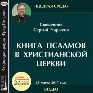 КНИГА ПСАЛМОВ В ХРИСТИАНСКОЙ ЦЕРКВИ. Священник Сергий Чарыков
