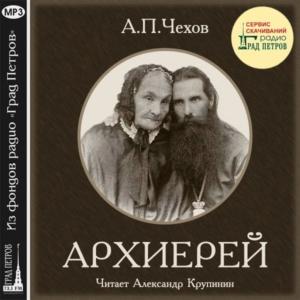 АРХИЕРЕЙ. Антон Чехов