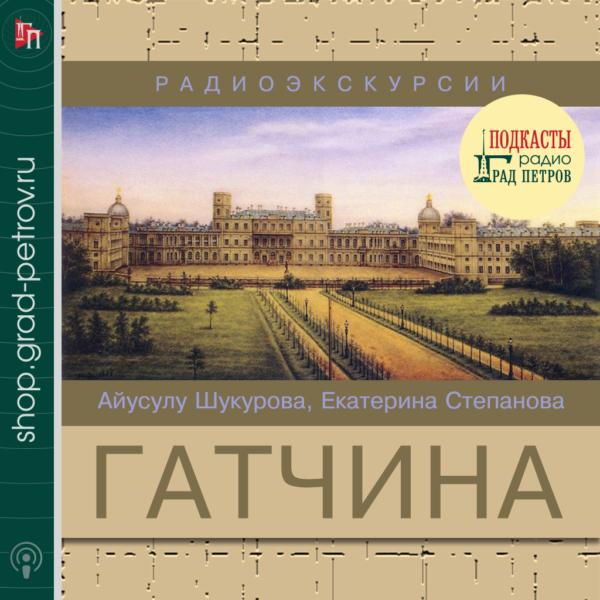 ГАТЧИНА. Айсулу Шукурова, Екатерина Степанова