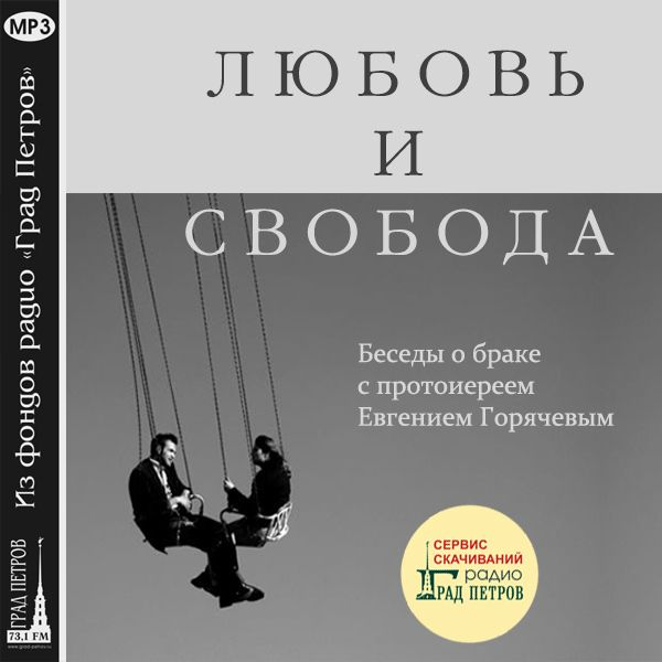 ЛЮБОВЬ И СВОБОДА. Протоиерей Евгений Горячев, Людмила Зотова