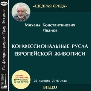 КОНФЕССИОНАЛЬНЫЕ РУСЛА ЕВРОПЕЙСКОЙ ЖИВОПИСИ. Михаил Иванов