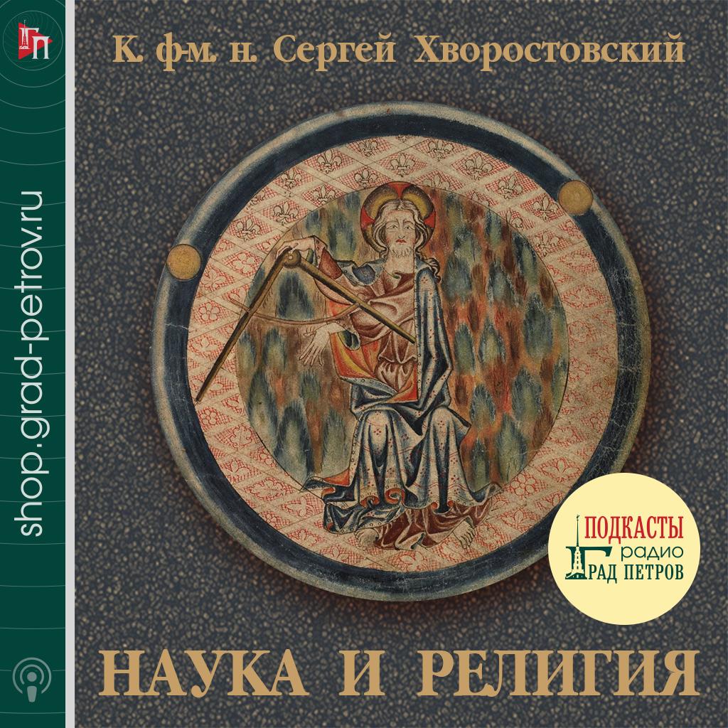 НАУКА И РЕЛИГИЯ. Сергей Хворостовский