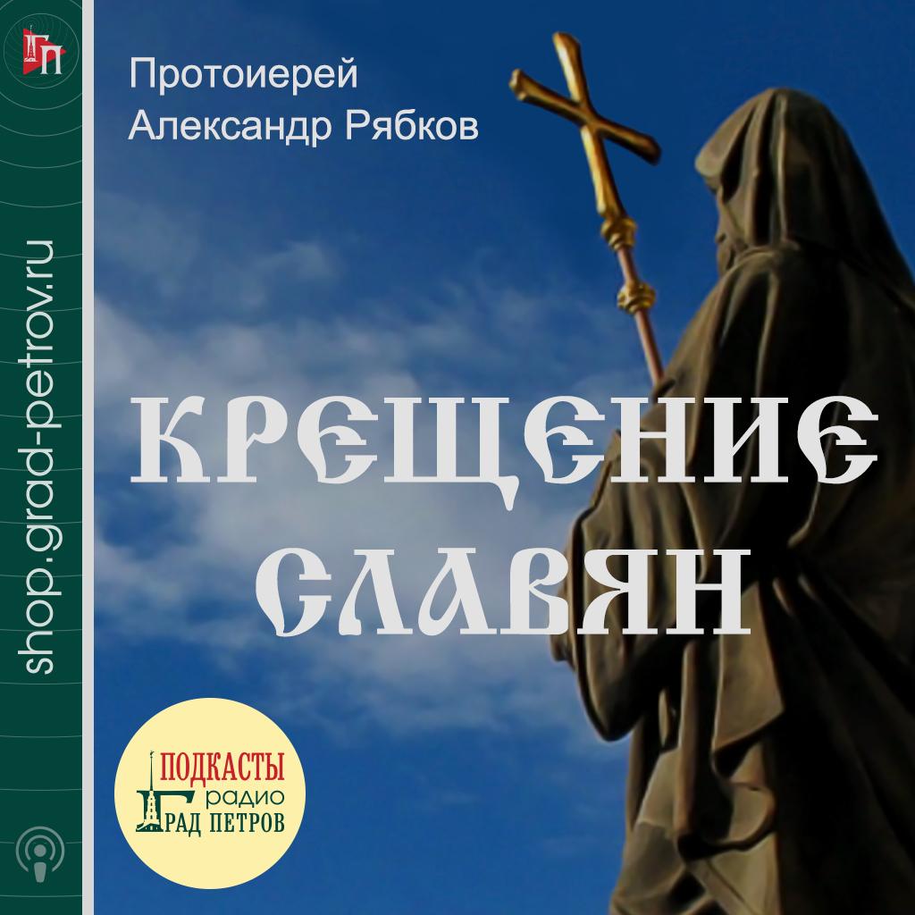 КРЕЩЕНИЕ СЛАВЯН. Протоиерей Александр Рябков