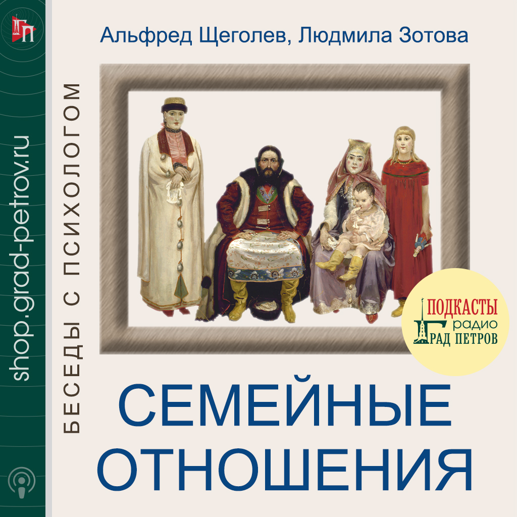 СЕМЕЙНЫЕ ОТНОШЕНИЯ. Альфред Щеголев