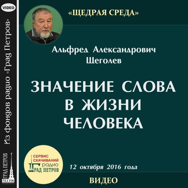 ЗНАЧЕНИЕ СЛОВА В ЖИЗНИ ЧЕЛОВЕКА И ОБЩЕСТВА. Альфред Щеголев