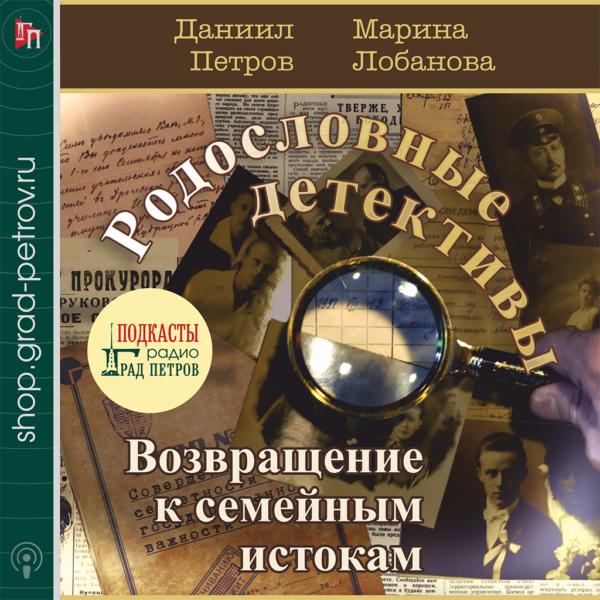 РОДОСЛОВНЫЕ ДЕТЕКТИВЫ. Даниил Петров, Марина Лобанова