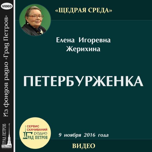 ПЕТЕРБУРЖЕНКА. Елена Жерихина