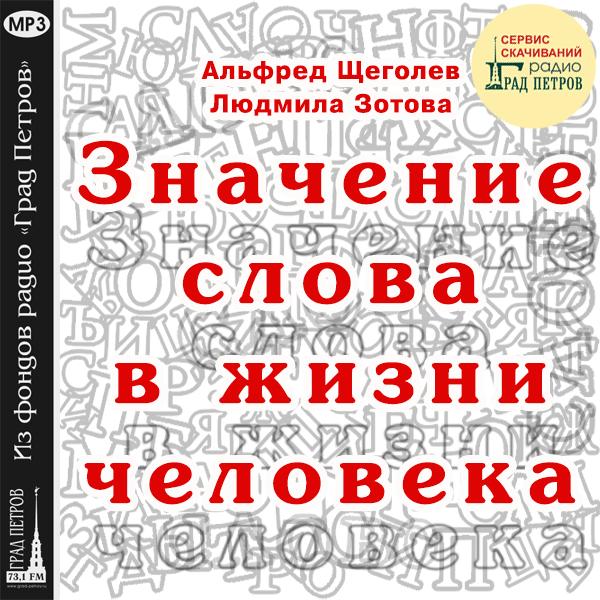 ЗНАЧЕНИЕ СЛОВА В ЖИЗНИ ЧЕЛОВЕКА. Альфред Щеголев, Людмила Зотова
