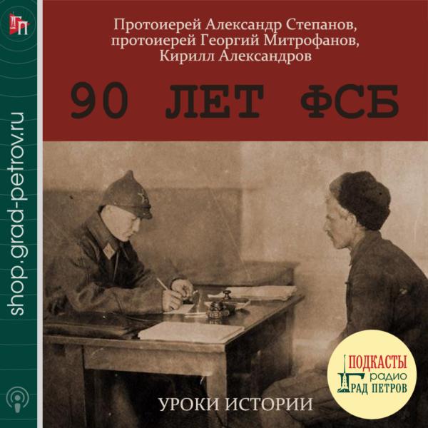 90 ЛЕТ ФСБ. Протоиерей Александр Степанов, протоиерей Георгий Митрофанов, Кирилл Александров
