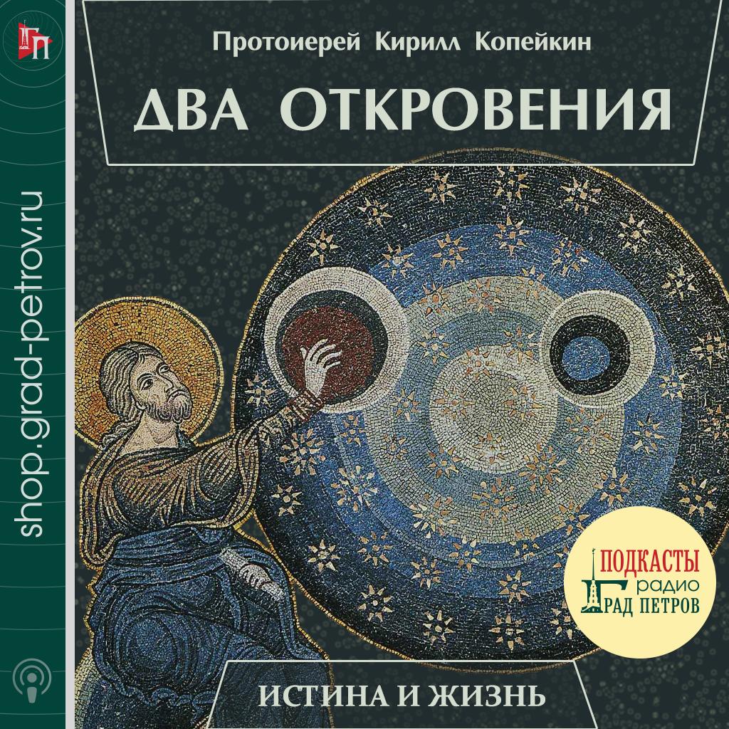 ИСТИНА И ЖИЗНЬ. ДВА ОТКРОВЕНИЯ. Протоиерей Кирилл Копейкин