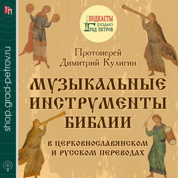 МУЗЫКАЛЬНЫЕ ИНСТРУМЕНТЫ БИБЛИИ В ЦЕРКОВНОСЛАВЯНСКОМ И РУССКОМ ПЕРЕВОДАХ. Протоиерей Димитрий Кулигин