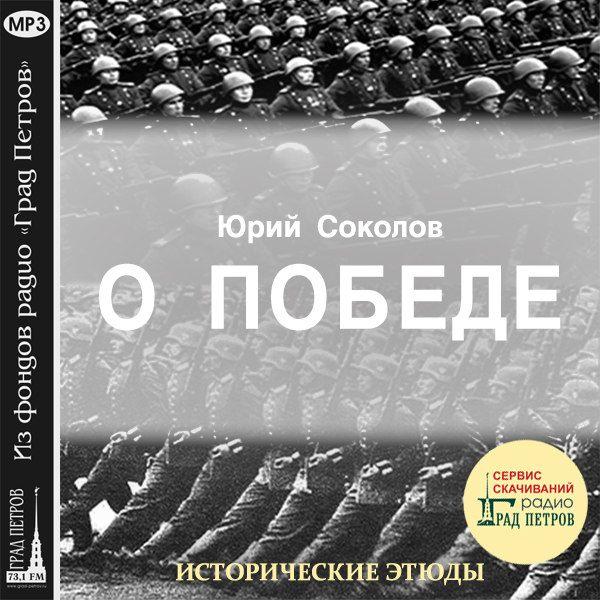 О ПОБЕДЕ. Юрий Соколов
