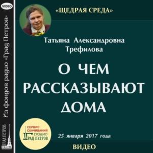 О ЧЕМ РАССКАЗЫВАЮТ ДОМА. Татьяна Трефилова