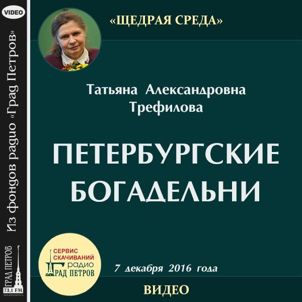 ПЕТЕРБУРГСКИЕ БОГАДЕЛЬНИ. Татьяна Трефилова