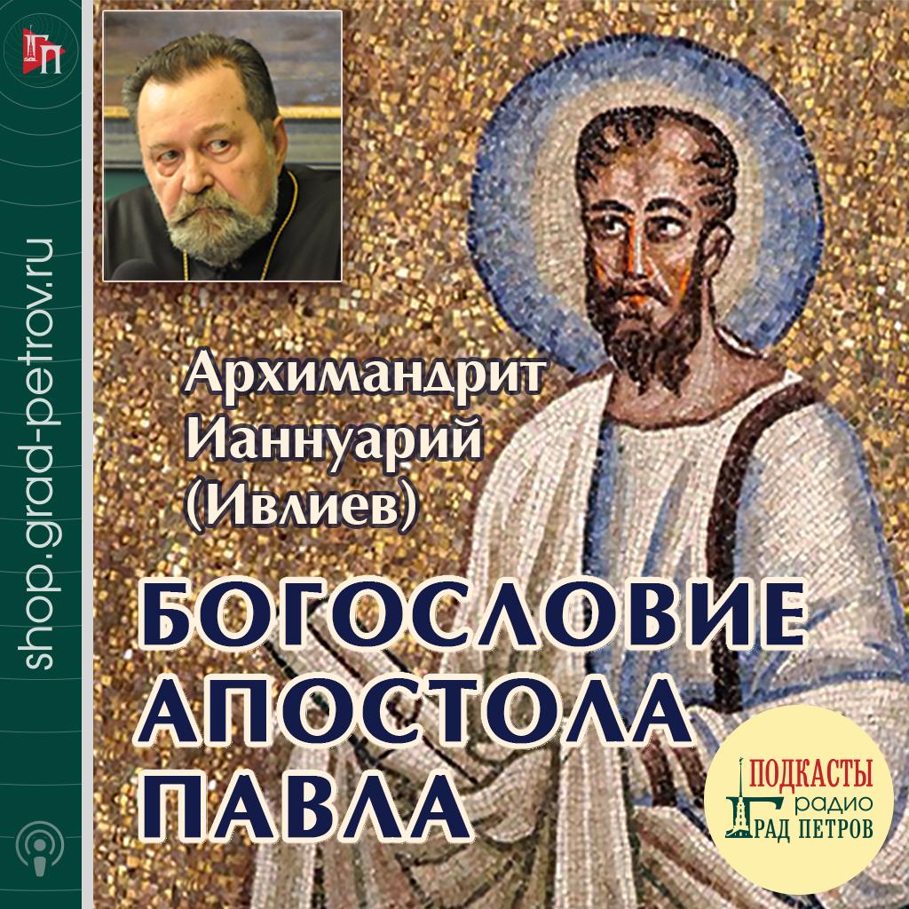 БОГОСЛОВИЕ АПОСТОЛА ПАВЛА. Архимандрит Ианнуарий (Ивлиев)