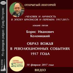 ОБРАЗ ВОЖДЯ В РЕВОЛЮЦИОННЫХ СОБЫТИЯХ 1917 ГОДА. Борис Колоницкий
