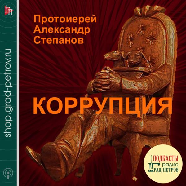КОРРУПЦИЯ. Протоиерей Александр Степанов