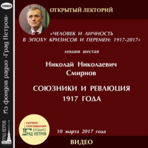 СОЮЗНИКИ И РЕВОЛЮЦИЯ 1917 ГОДА. Николай Смирнов