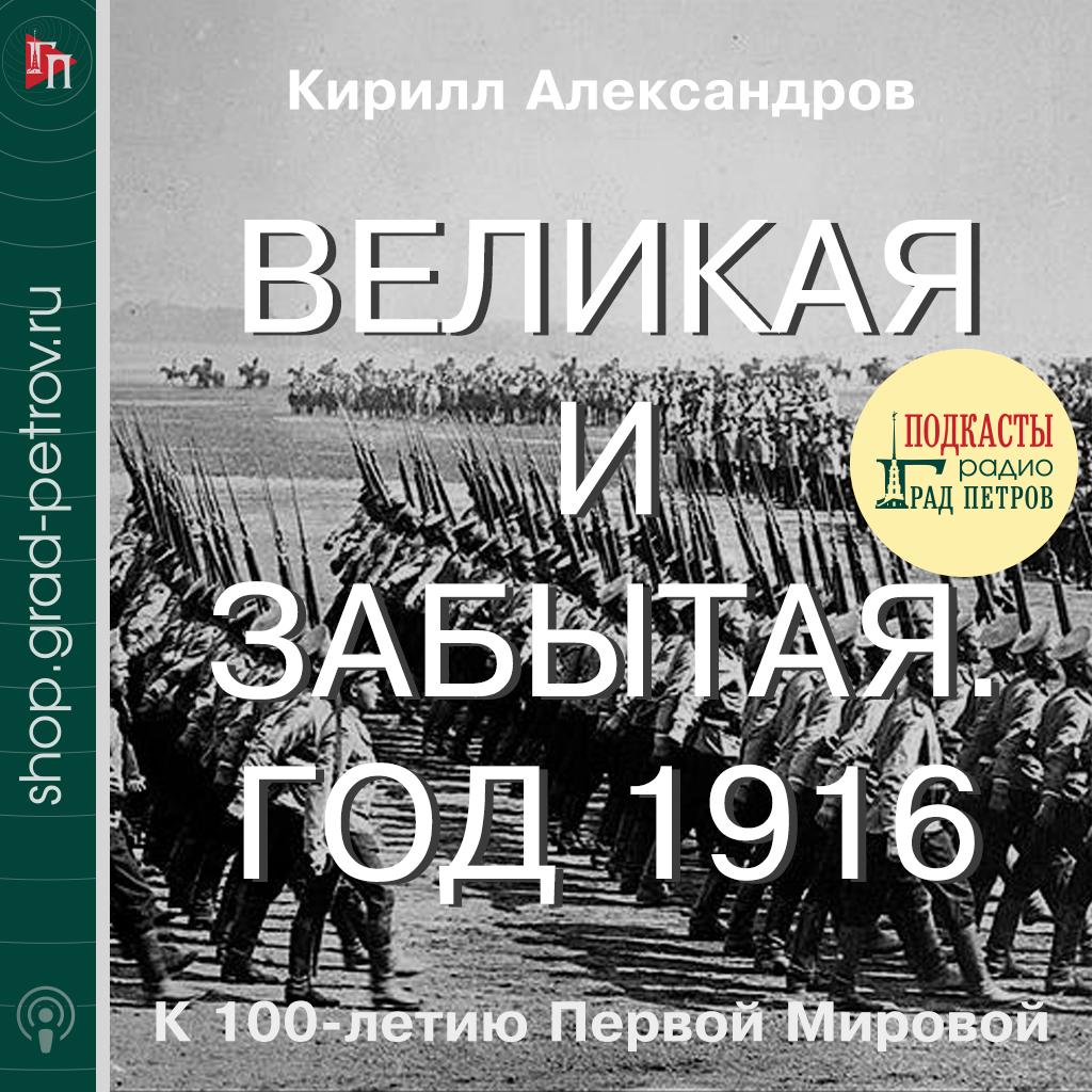 ВЕЛИКАЯ И ЗАБЫТАЯ. ГОД 1916-Й. Кирилл Александров