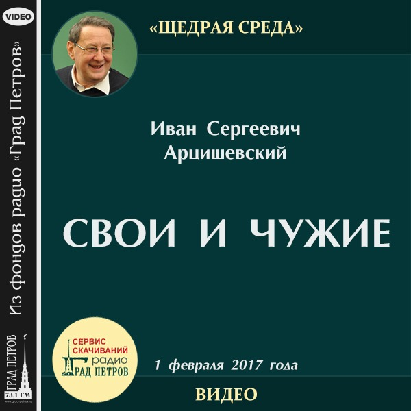 СВОИ И ЧУЖИЕ. Иван Арцишевский