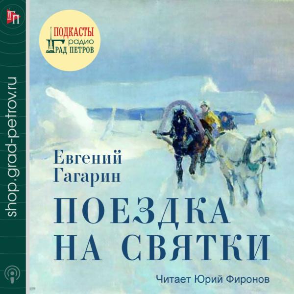 ПОЕЗДКА НА СВЯТКИ. Евгений Гагарин