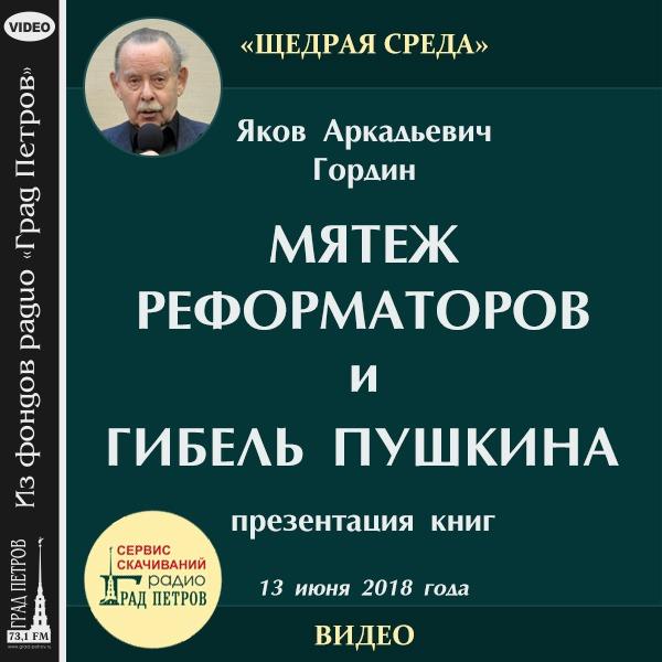 МЯТЕЖ РЕФОРМАТОРОВ. ГИБЕЛЬ ПУШКИНА. Яков Гордин