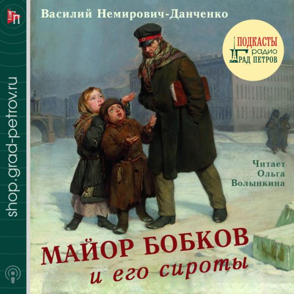 МАЙОР БОБКОВ И ЕГО СИРОТЫ. Василий Немирович-Данченко